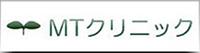 胃カメラ・大腸カメラMTクリニック